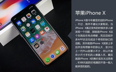 这款才是目前最值得入手的iPhone,还能再战三年