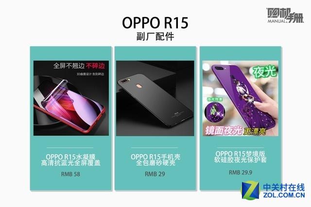 超视野全面屏只有它 OPPO R15购机手册
