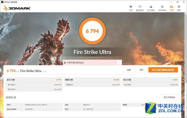 一分钟了解CPU性能 AMD 锐龙 1600X实测